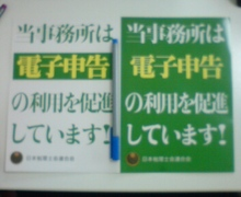 Newtype税理士 井ノ上陽一のブログ|-20090511123012.jpg