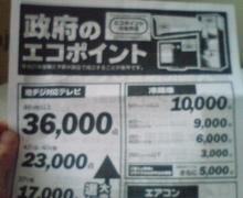 Newtype税理士 井ノ上陽一のブログ -20090517073211.jpg