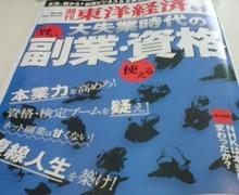 Newtype税理士 井ノ上陽一のブログ|-20090518065824.jpg