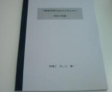 Newtype税理士 井ノ上陽一のブログ|-20090604121018.jpg