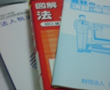 Newtype税理士 井ノ上陽一のブログ|-20090610175024.jpg