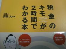 Newtype税理士井ノ上陽一 大人の数字力を高めるブログ|-SN3K0154.jpg
