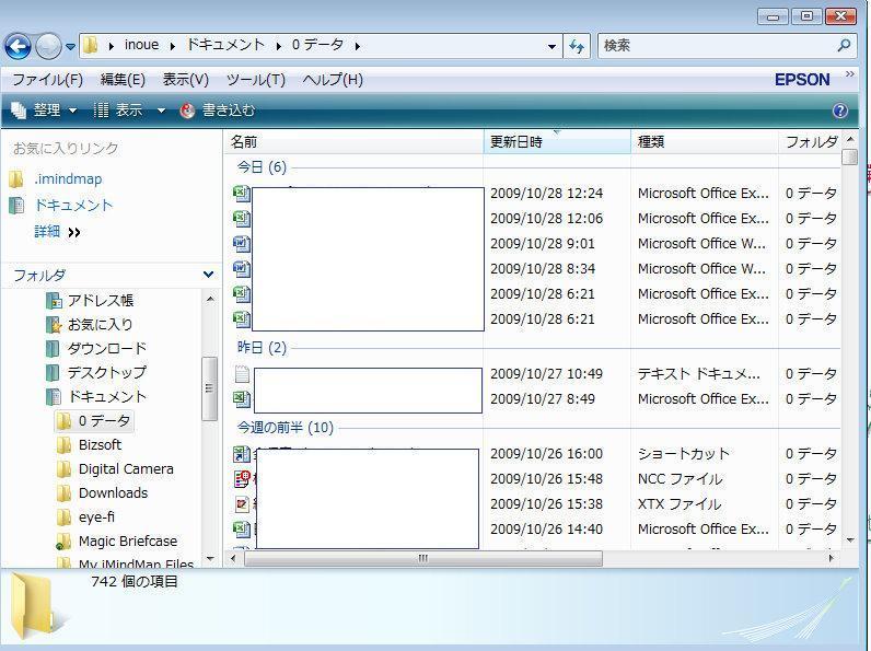 Gmailに学んだPCのファイル管理