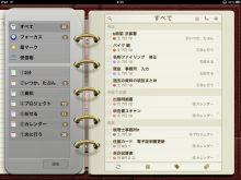 ・iPadのビジネス活用