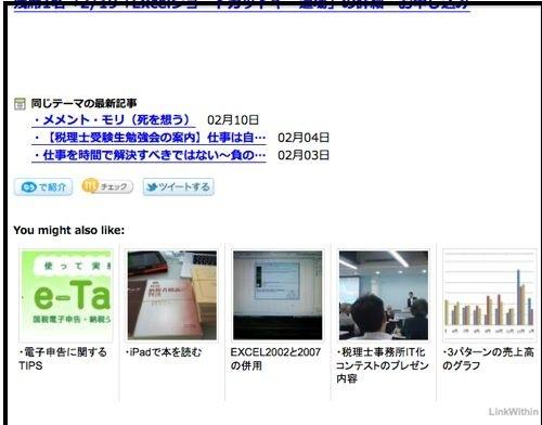 ・画像付きでブログのリンクが表示されるLinkWithinの設置方法