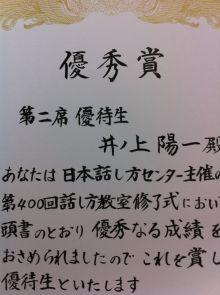 ・話すための基礎スキルを学べる「日本 話し方センター」