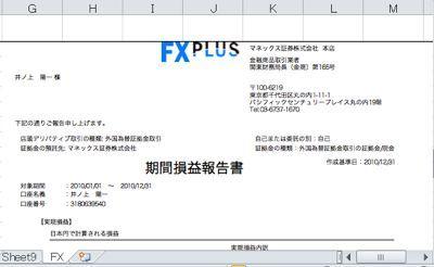 ・画面コピーを利用して情報を整理する方法
