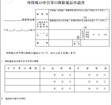 ・地震に伴う税金の特例措置