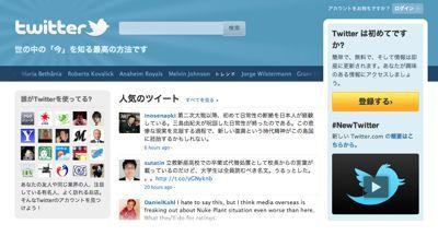 ・Twitter(ツイッター)のアカウント開設・基本的な使い方【まだ使ったことがない方向け】