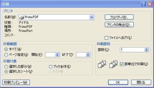 ・PDFファイルを作成する方法