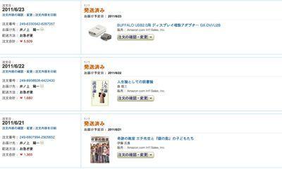 ・Amazonの購入履歴を管理する方法ーEvernote+Excelー