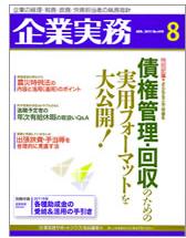 ・【執筆】経理初心者のための「簿記アレルギー」克服術