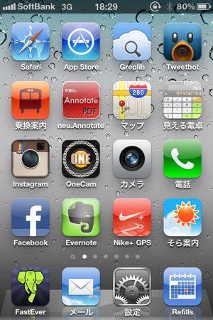 ・わたしが影響を受けたiPhoneアプリ #5app