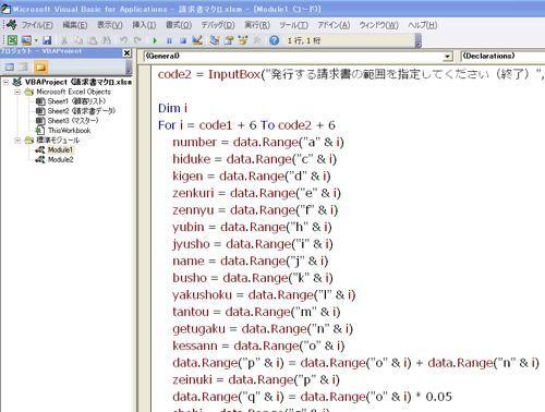 ・Excelを自動化する「マクロ」とは