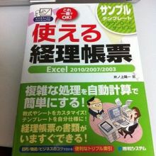 ・『使える経理帳票―これ一冊でOK! Excel2010/2007/2003』が発売されました