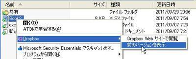 ・Dropboxの具体的な使い方その5 前のバージョンに戻す方法