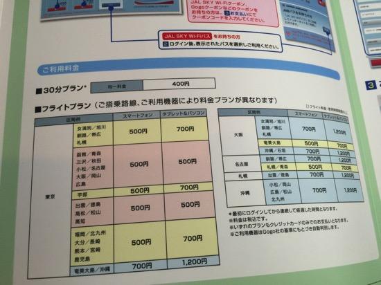 JAL SKY Wi Fi00004