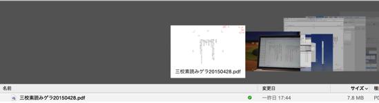 スクリーンショット 2015 04 30 9 15 33