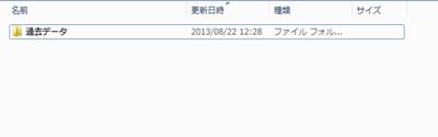 スクリーンショット 2013 08 22 12 32 35