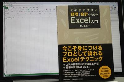 税理士業務でExcelを活用している場面11
