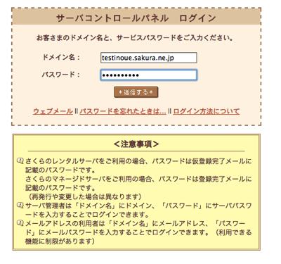 スクリーンショット 2013 10 03 9 16 23