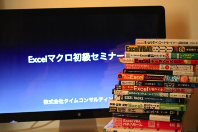 「本、セミナー、実践+α」という学びのサイクル