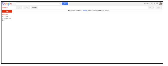 「来たメールに即返信!」を実現するGmailのフィルタ