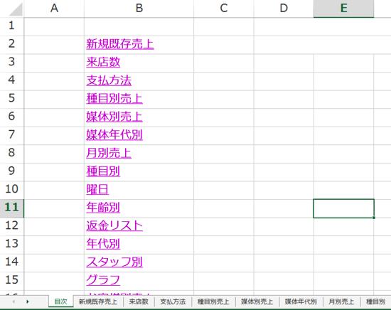Excelで目次(シートへのリンク)を作るマクロ