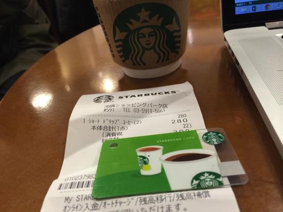 消費税増税後のスタバのコーヒー、302円!現金いらず・小さい・オートチャージ!iPhoneユーザーにおすすめのスターバックスカード