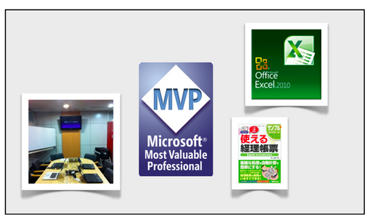 マイクロソフトの「MVPアワード Excel部門」を受賞しました