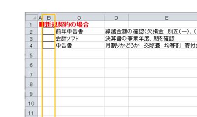 Excelチェックリスト2