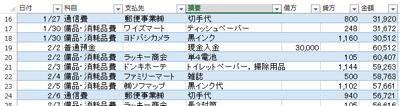スクリーンショット 2013 09 25 15 05 37