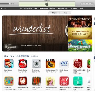 ・iPhone、iPad、Macアプリの購入履歴をまとめる方法