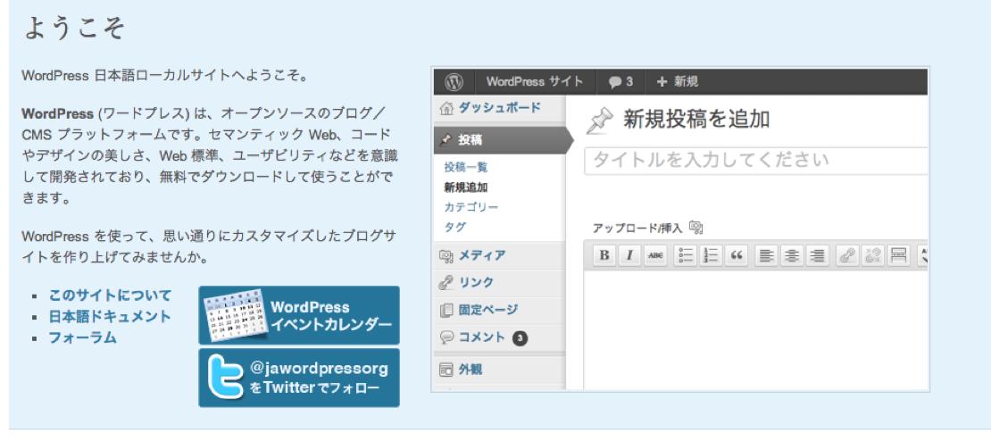 HPとブログサービスの変遷ーHPとブログを自分で運営するメリット