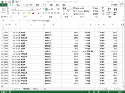 ExcelファイルをCSVで保存するときに、マクロを使う理由