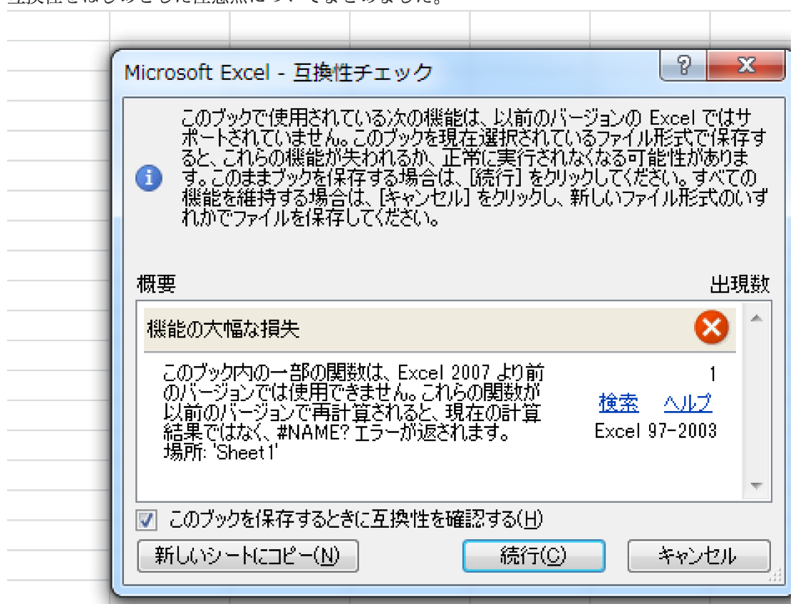Excel2003ユーザーのためのExcel2010入門その3[バージョンごとの互換性その他の注意点]