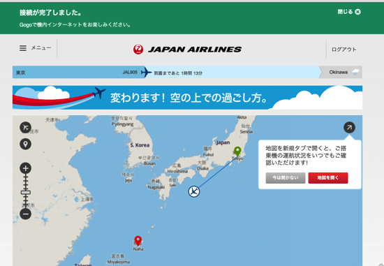 JAL SKY Wi Fi00009