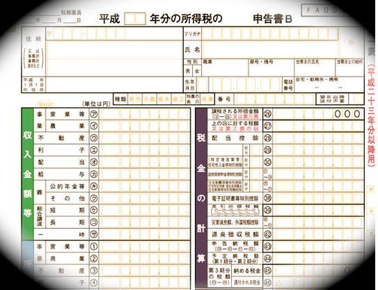 ・平成23年分確定申告の注意点ー確定申告記事まとめー