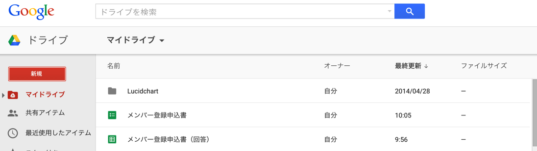 Googledrive00031