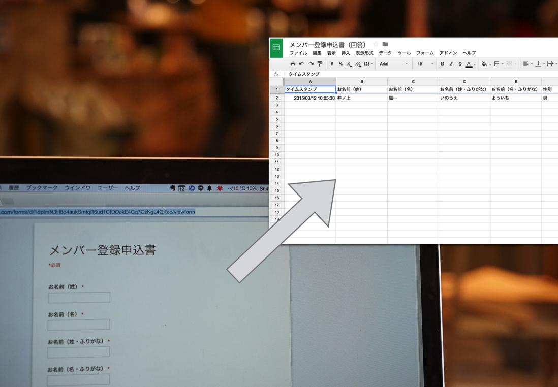 無料のGoogleフォーム(Googleドライブ)を使って、会員登録・メンバー登録をお互い楽にする方法