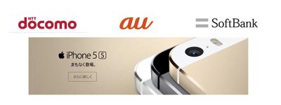 au iPhone 5(16GB)からiPhone 5s(16GB)へ変更する場合の各社料金比較。機種変かMNPか。