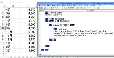 Excel複数シート集計ー複数シートの合計値を1枚に集計するマクロ【サンプルあり】ー