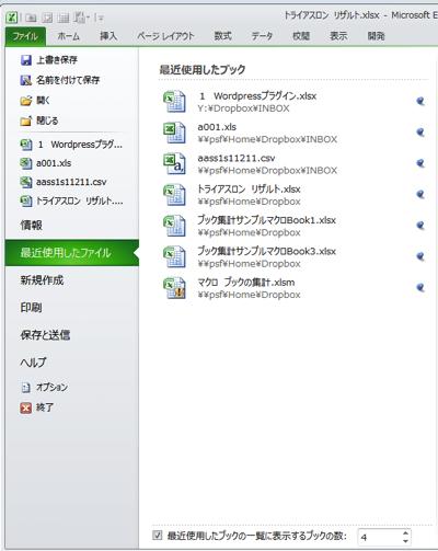最近使用したファイル Excel mini