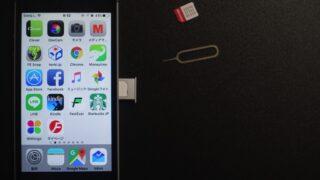 格安SIMをb-mobileからFREETELへ   サービスが悪くなったら切り替えられる格安SIM
