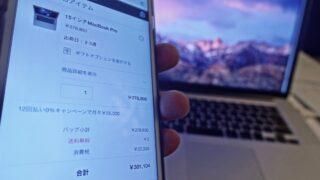 15インチMacBookPro Retina 301,014円を経費にする方法