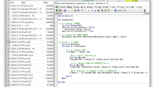 シートごとの売上データ集計|Excelマクロ→ピボットテーブル