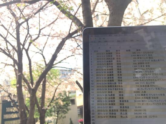 入社 Excel