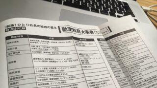 間違ってはいけない勘定科目の例。損益計算書と貸借対照表をまたがる間違いに注意。