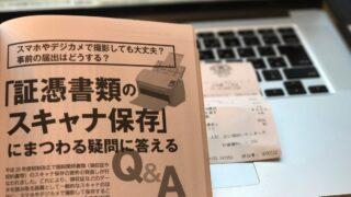 レシートのスキャナ保存をやらない理由。執筆『経理ウーマン 証票書類のスキャナ保存Q&A』