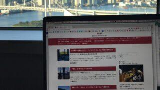 ブログを再開したい方向けWordPressブログ再入門講座